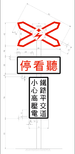 Taiwan road sign Art072.3.png