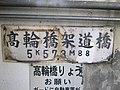 Takanawakyo Bv(plate).jpg