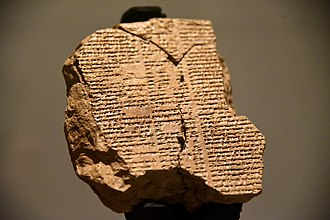 Mesopotamian myths - Tablet V of the Epic of Gilgamesh from the Old-Babylonian Period, 2003-1595 BCE