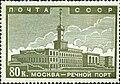 The Soviet Union 1939 CPA 658 stamp (Khimki Station).jpg
