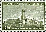 The Soviet Union 1939 CPA 658 stamp (Khimki Station).jpg