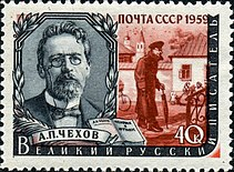 The Soviet Union 1959 CPA 2292 stamp (Anton Chekhov and Scene from his Works).jpg