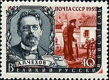 https://upload.wikimedia.org/wikipedia/commons/thumb/d/da/The_Soviet_Union_1959_CPA_2292_stamp_%28Anton_Chekhov_and_Scene_from_his_Works%29.jpg/220px-The_Soviet_Union_1959_CPA_2292_stamp_%28Anton_Chekhov_and_Scene_from_his_Works%29.jpg