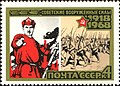 The Soviet Union 1968 CPA 3606 stamp ('Did You Volunteer' Poster (D.Moor, 1920) and Young Red Army).jpg