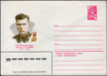 The Soviet Union 1980 Illustrated stamped envelope Lapkin 80-243(14257)face(Fyodor Morin).png