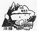 The commemoration stamp of Tomari station.jpg