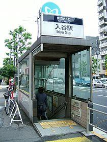 TokyoMetro-H18-Iriya-station-2-entrance.jpg
