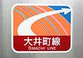 Tokyu8500oimachi label.jpg