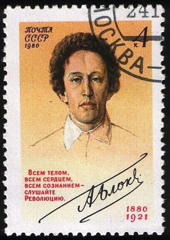 Марка СССР, посвящённая Блоку, 1980 год (ЦФА 5128, Скотт 4880)
