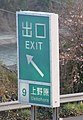 Uenohara Interchange, exit sign for down lanes.jpg