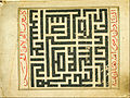 Unknown, Egypt or Syria, 14th Century - Manuscript of Kitab Hizb al-Bahr - Google Art Project.jpg