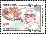 V Lakshminarayana 2004 stamp of India.jpg