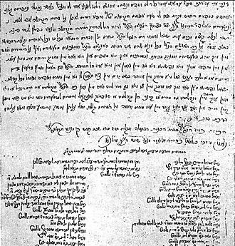 Herem (censure) - Herem placed on the Hasidim by the Vilna Gaon in 1781.
