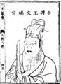 Wang Zhi.png