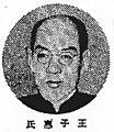 Wang Zihui.jpg