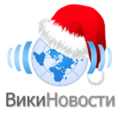 Wikinews-logo-ru-1.png