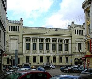 Lenkom Theatre - Image: Wki lenkom theater moscow