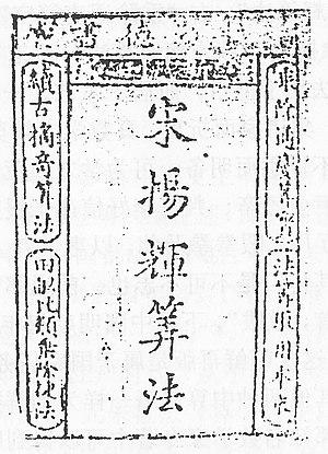 Yang Hui - 1433 Korean edition of Yang Hui suan fa
