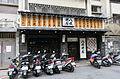 Yasaka Donya Jinzhou Store 20150901.jpg