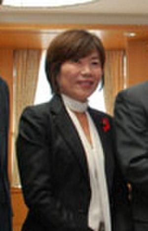 Liberal Party (Japan, 2016) - Image: Yuko Mori cropped 1 Takashi Kii Yuko Mori Masaharu Nakagawa and John Roos 201110
