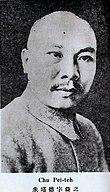 Zhu Peide2.jpg