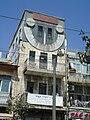 Zoharei Chama Synagogue (9626492717).jpg