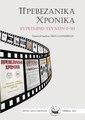 Πρεβεζάνικα Χρονικά. Ευρετήριο τευχών 1–50.pdf