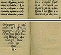 Азбука Бурцова, 1637, Московская типография.jpg