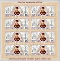 Антонин (Капустин), почтовая марка РОССИЯ.jpg