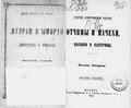 Виссарион (Нечаев), еп. Отчимы и мачехи, пасынки и падчерицы. (1900).pdf