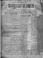Вологодские губернские ведомости, 1875, №001-51.pdf