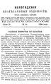 Вологодские епархиальные ведомости. 1889. №12.pdf