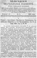 Вологодские епархиальные ведомости. 1895. №04.pdf