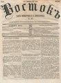 Восток 1867 №48.pdf