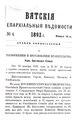 Вятские епархиальные ведомости. 1892. №04 (офиц.).pdf