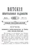 Вятские епархиальные ведомости. 1905. №06 (неофиц.).pdf