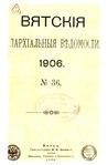 Вятские епархиальные ведомости. 1906. №36 (офиц.).pdf