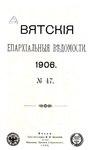 Вятские епархиальные ведомости. 1906. №47 (офиц.).pdf