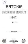 Вятские епархиальные ведомости. 1907. №21 (офиц.).pdf