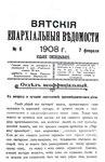 Вятские епархиальные ведомости. 1908. №06 (неофиц.).pdf