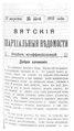 Вятские епархиальные ведомости. 1915. №33 (неофиц.).pdf