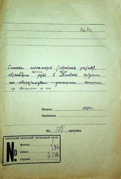 File:ГАКО 1-336-6546. 1884 год. Список меламедов, обучающих детей по Киевской губернии.pdf
