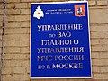 Главное управление МЧС по ВАО Сокольники.jpg
