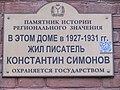 Дом где жил писатель Константин Симонов.jpg