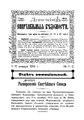 Донские епархиальные ведомости. 1914. №01-09.pdf