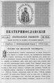 Екатеринославские епархиальные ведомости Отдел неофициальный N 10 (1 апреля 1915 г) Год издания 43.pdf