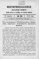 Екатеринославские епархиальные ведомости Отдел неофициальный N 12 (21 апреля 1912 г).pdf
