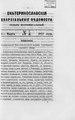 Екатеринославские епархиальные ведомости Отдел неофициальный N 5 (1 марта 1877 г).pdf