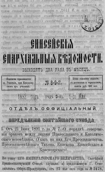File:Енисейские епархиальные ведомости. 1892. №08-09.pdf