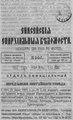 Енисейские епархиальные ведомости. 1892. №08-09.pdf